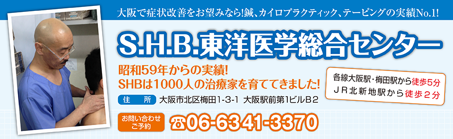 大阪で腰痛を治療するならSHB東洋医学総合センター